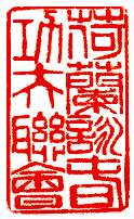 Stempel Van De Nederlandse Wing Chun Federatie